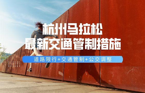 2020杭州馬拉松交通管制+公交調整匯總(持續更新…)