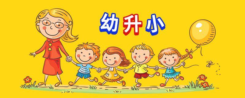 2020杭州京都小学招生服务指南