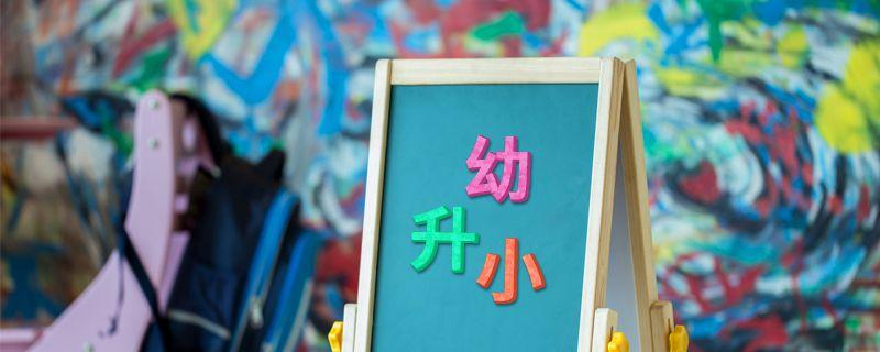 2020杭州市闻涛小学新生招生方案