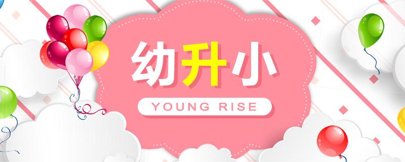 2020杭州采荷实验学校小学部招生公告