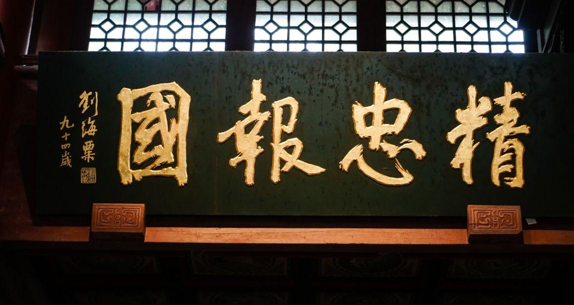2020端午节杭州岳王庙游玩指南(门票预约+景点概况+交通攻略)