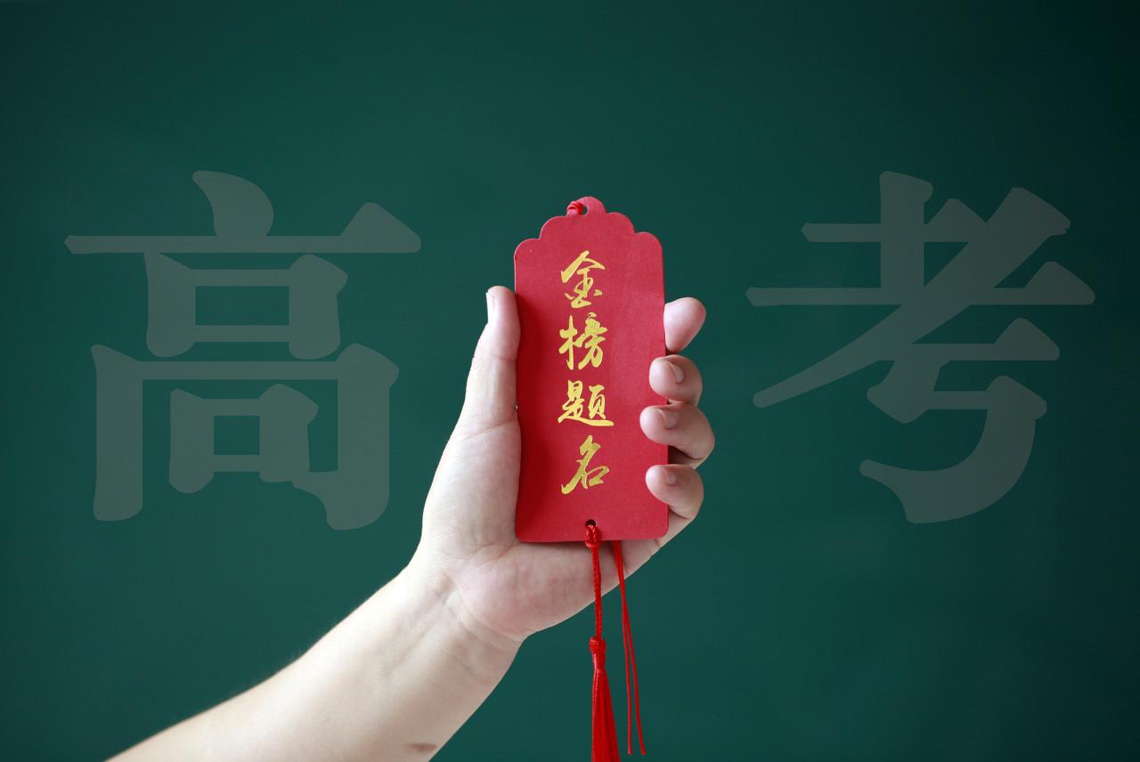 2020浙江湖州高考成绩查询方法(查询时间+查询入口+查询教程)