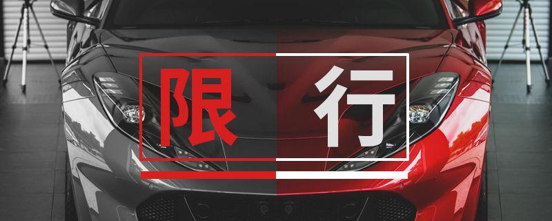 新能源车在杭州有限行吗?