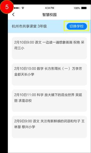 2020年春季学期延迟开学时段杭州手机学习路径一览