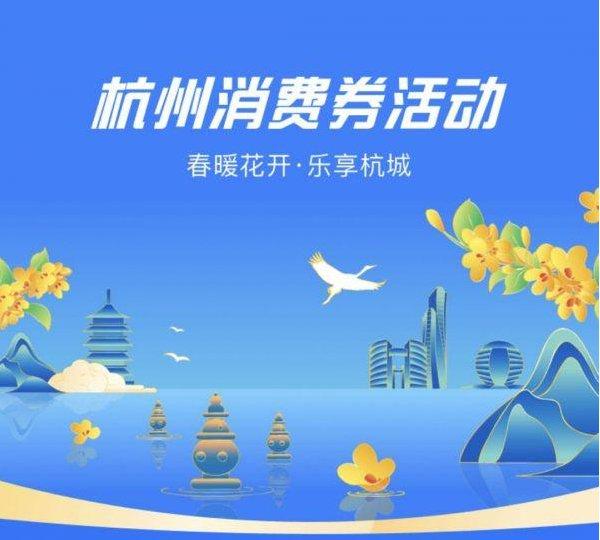 2021杭州五一期间有哪些消费券可以领取使用(持续更新)