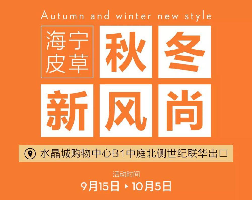 2019杭州水晶城购物中心国庆购物优惠(时间地点+优惠汇总)