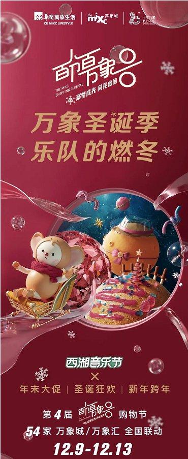 2020杭州萬象城圣誕節購物優惠(時間地點 優惠內容)