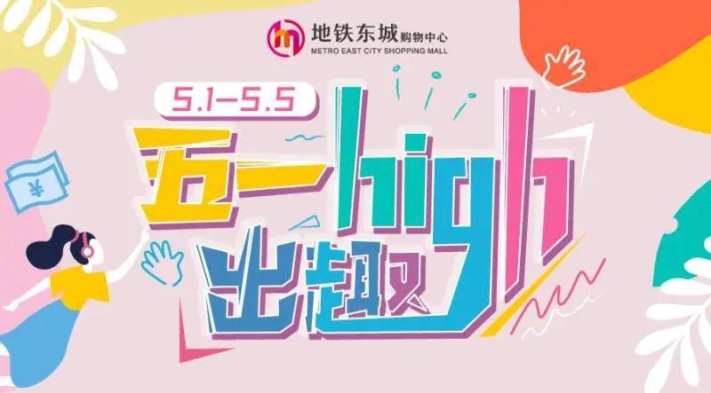 2020杭州五一購物優惠活動匯總(持續更新…)