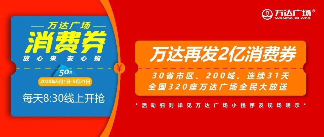 杭州万达广场五一期间再发2亿消费券!