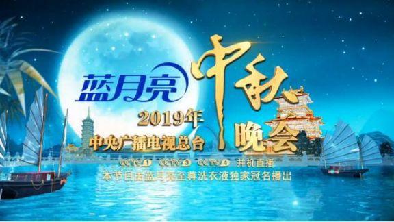 2019央视中秋节晚会直播入口(明星阵容+精彩看点+持续更新…)