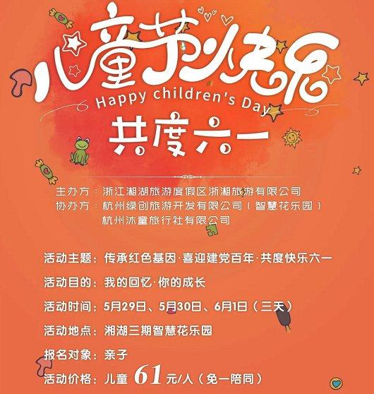 2021杭州湘湖兒童節游玩指南