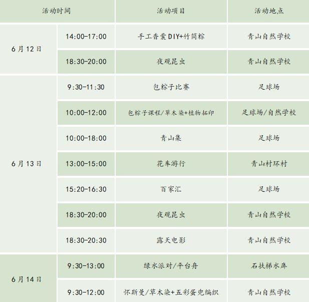 杭州余杭青山村端午节活动2021
