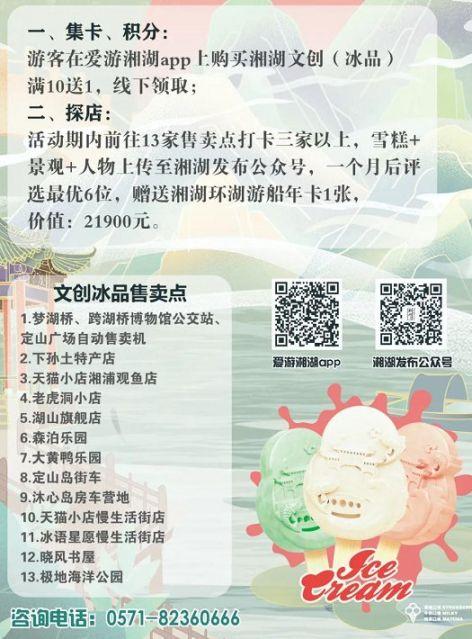 2021杭州湘湖景区端午节活动