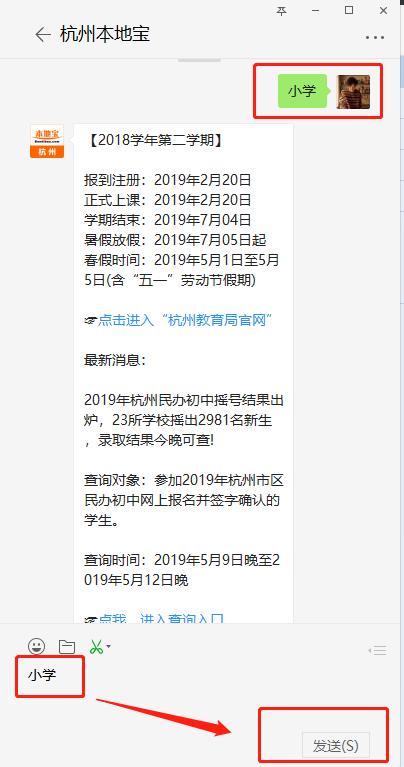 杭州2019浙江大学附属小学招生简章