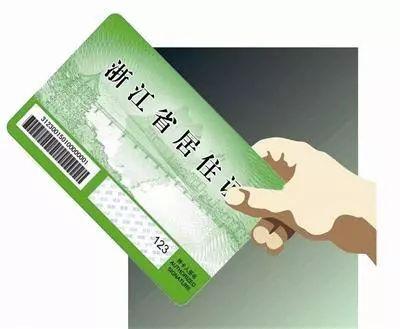 杭州居住证积分免费体检怎么申请