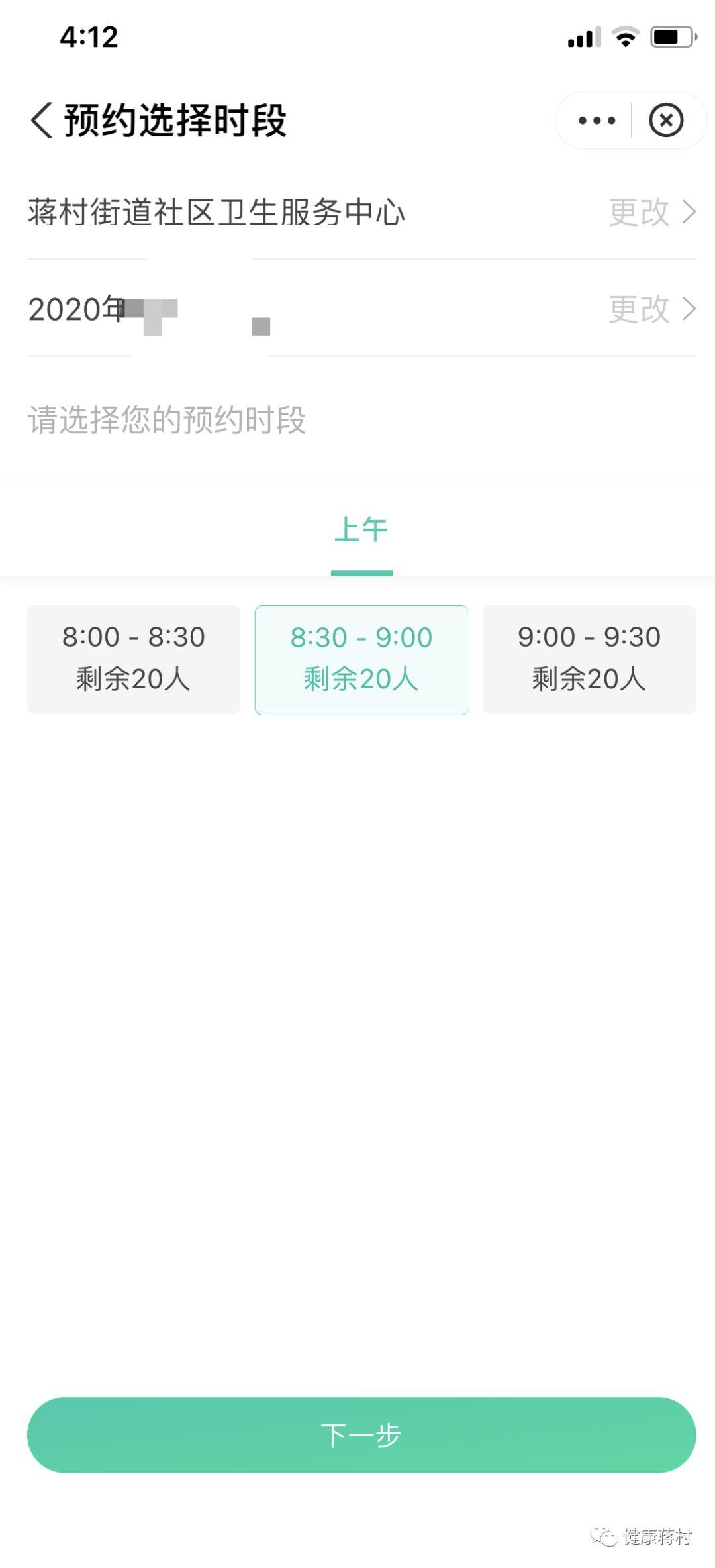 2020杭州西湖蒋村中心流感疫苗预约时间、条件、入口