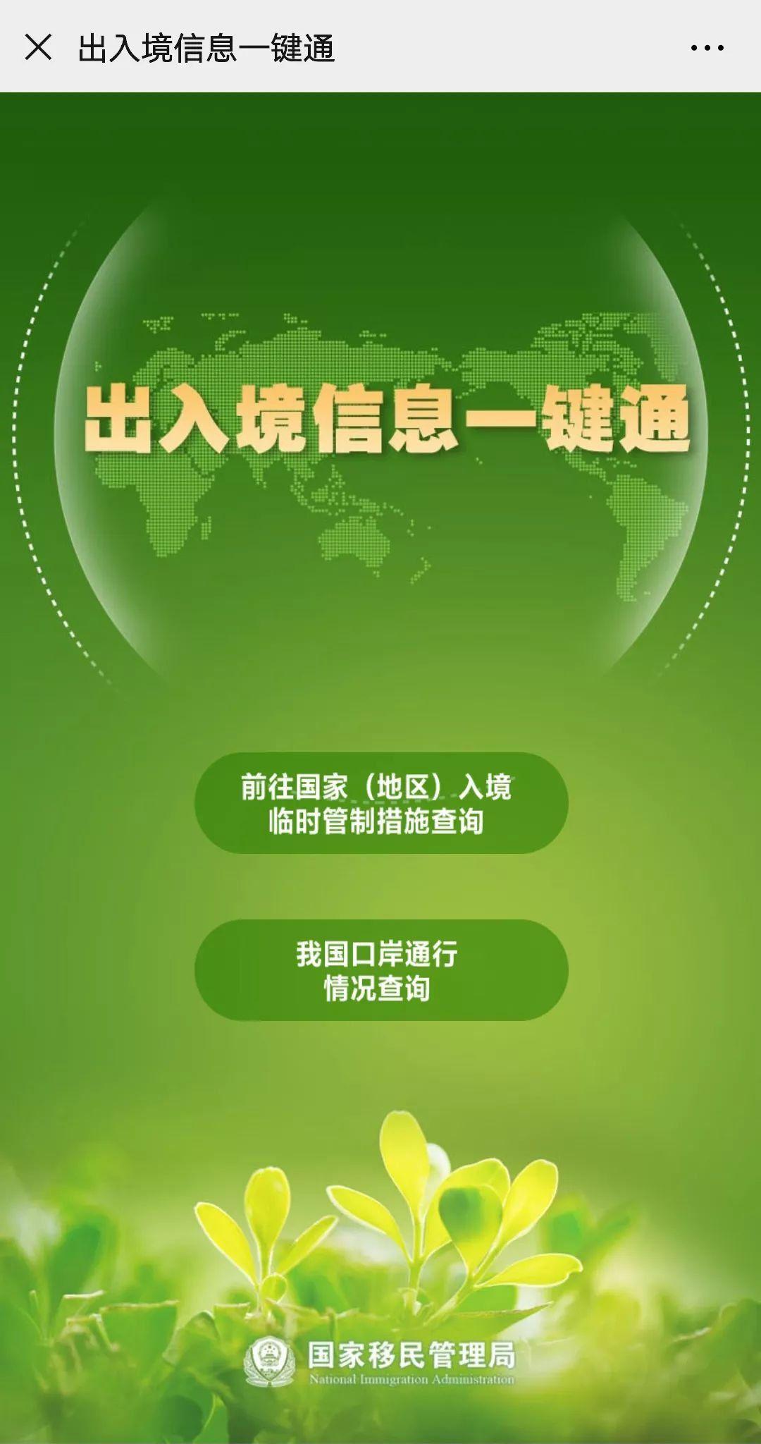 杭州肺炎期间我国口岸通行情况查询入口及步骤