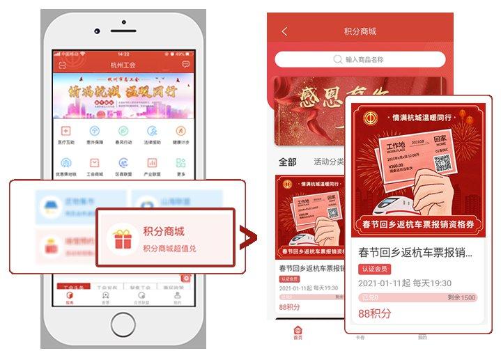 2021杭州车票补贴申请入口