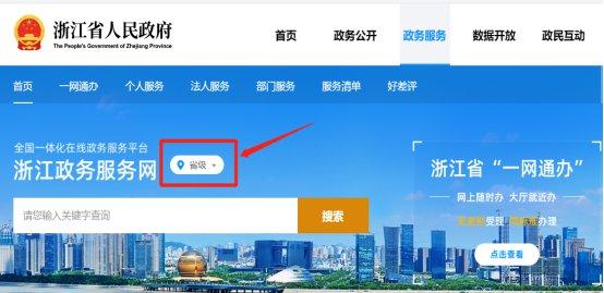 杭州富陽公租房租賃補貼資格申請網上操作指南(附流程)