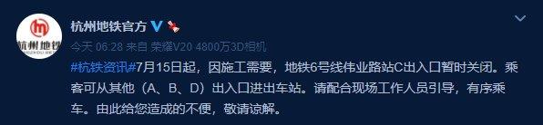 杭州地铁6号线最新消息(线路图+站点+开通时间)