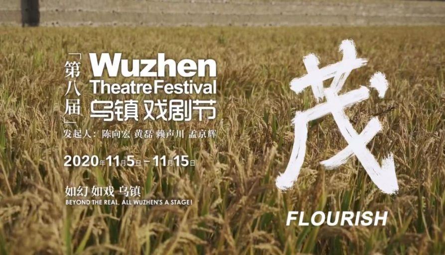第八届乌镇戏剧节将于2020年11月5日举行