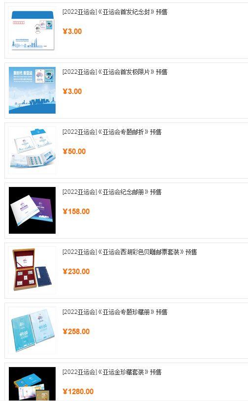 杭州亚运会邮票多少钱一枚