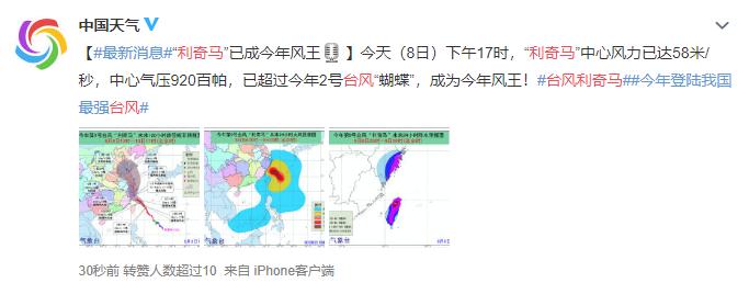 9号利奇马台风最新消息(持续更新+台风路径+登陆地点)
