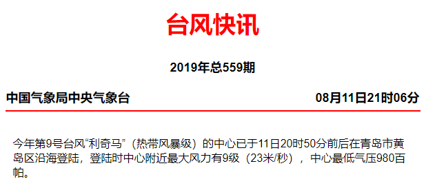 2019浙江台风实时路径最新消息(持续更新)