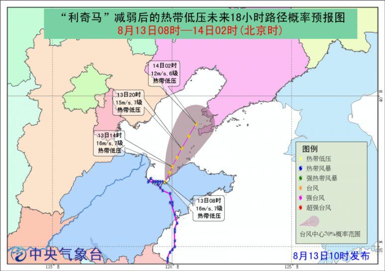 2019年第9号台风利奇马最新动态信息 最新路径路线(实时更新)