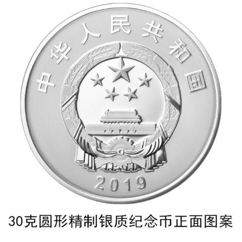 新中国成立70周年金质银质纪念币(正面图案 背面图案)