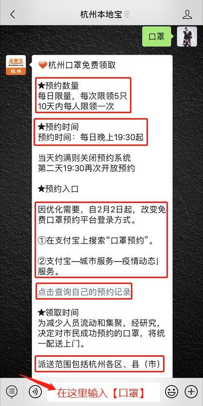 伊春消息网:2020杭州新型冠状病毒最新新闻(1月31日公布)