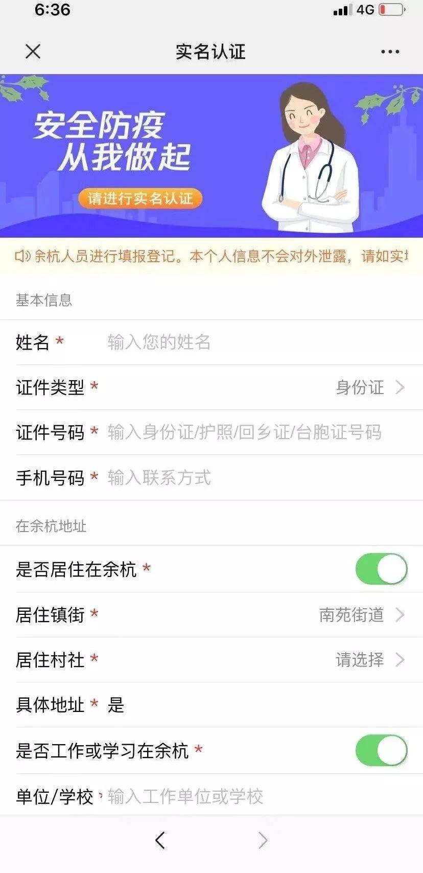 杭州余杭企业员工健康码数字平台操作指南(附入口)