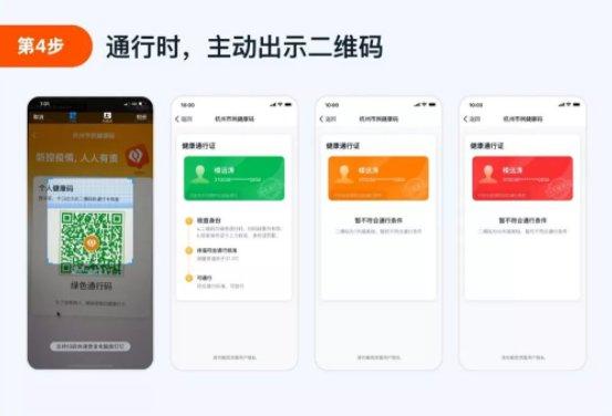 伸博娱乐:杭州健康码上线