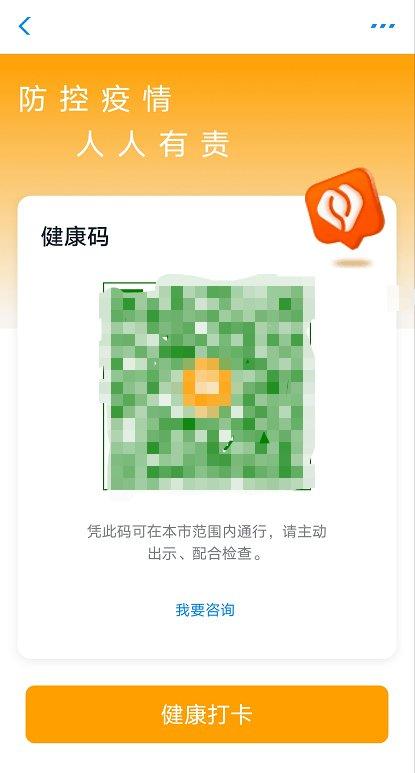 杭州健康码上线