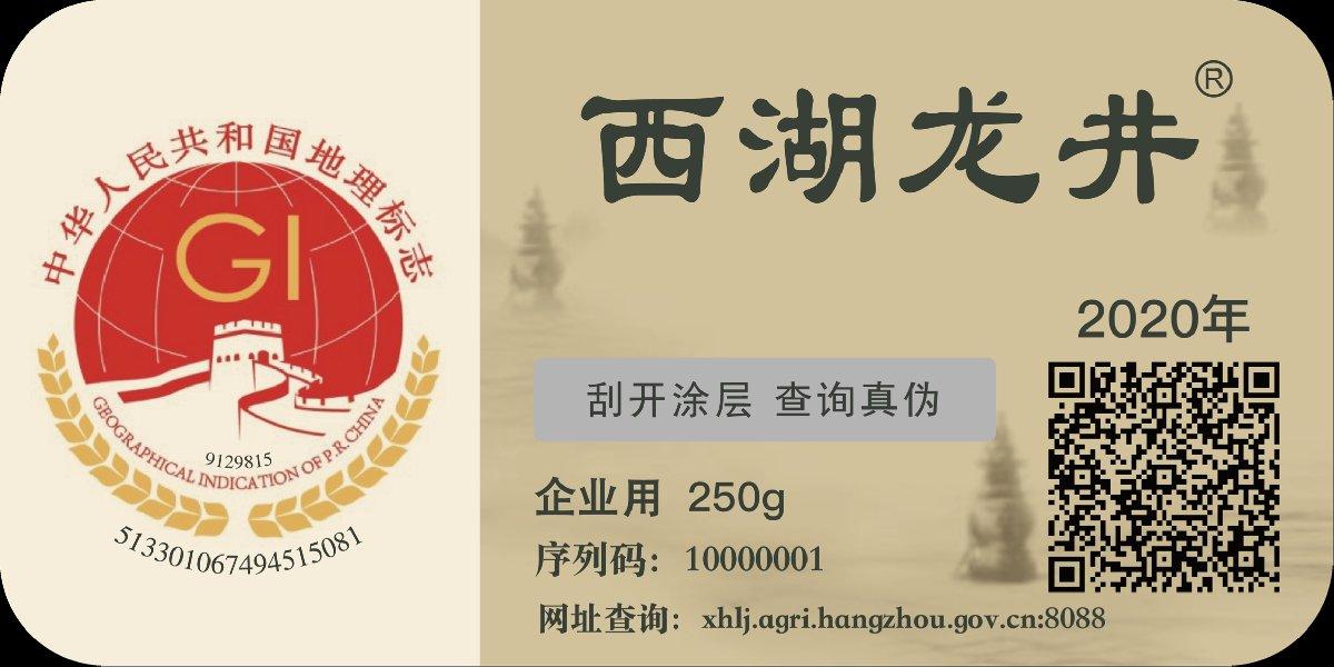 2020杭州西湖龙井bet威博首页茶产地证明标识介绍