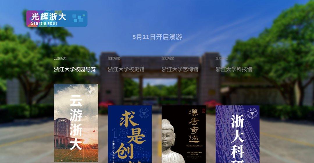 浙江大学123周年云校庆入口