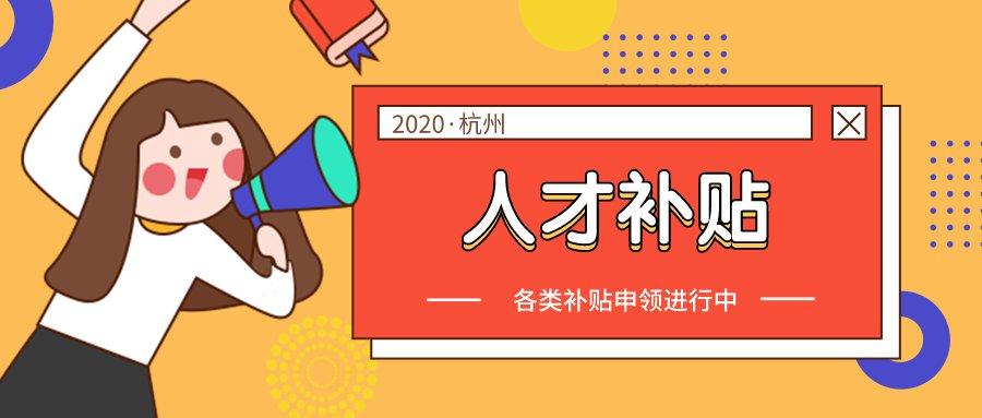 2020杭州人才引進補貼申請攻略(條件+入口+材料)