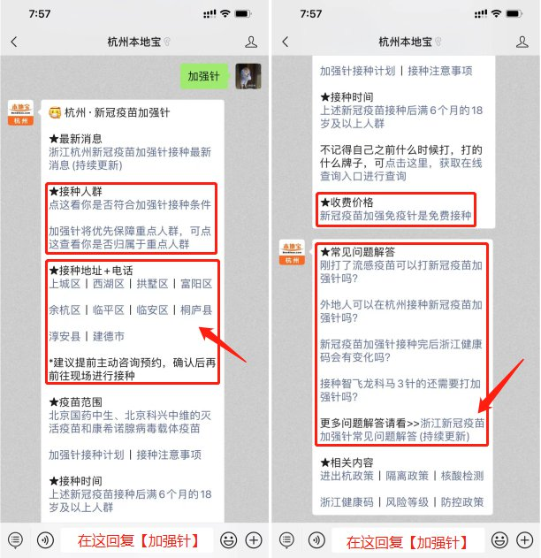 杭州商城周末疫苗接种新冠疫苗强化针地址汇总(持续更新)