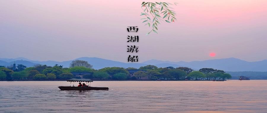 杭州西湖游船,畅游湖光山色,领略西湖美景!