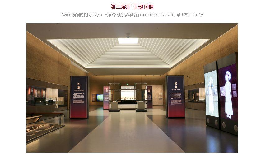 良渚博物院有什么好看的?