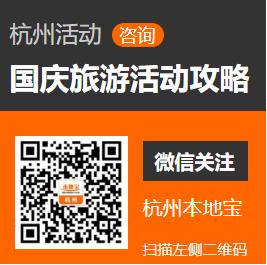 2019杭州国庆活动汇总(持续更新)