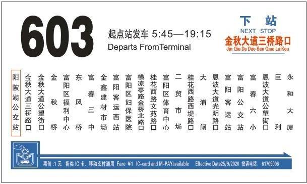 2020杭州富阳阳陂湖公园怎么去