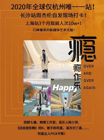 2020杭州国庆中秋活动汇总(持续更新)
