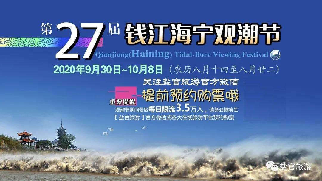 2020钱江海宁观潮节活动(时间地点+活动内容