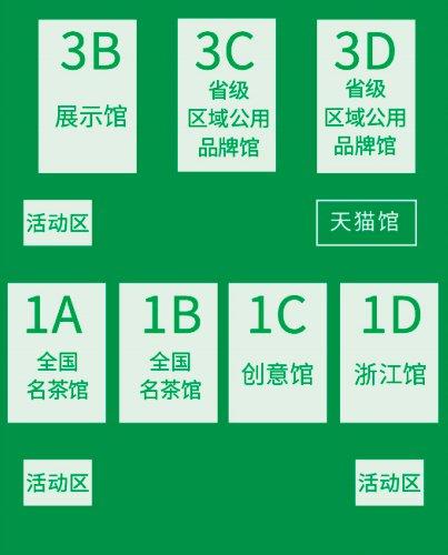 第四屆中國國際茶葉博覽會場館分布一覽