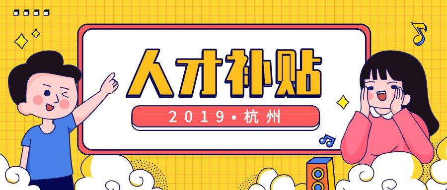 2019杭州人才引进补贴申请攻略(条件+入口+材料)