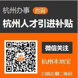 2020杭州人才补贴政策咨询电话是多少