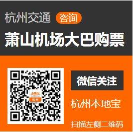 「股市经验」2020杭州萧山机场大巴时刻表(东阳横店专线)