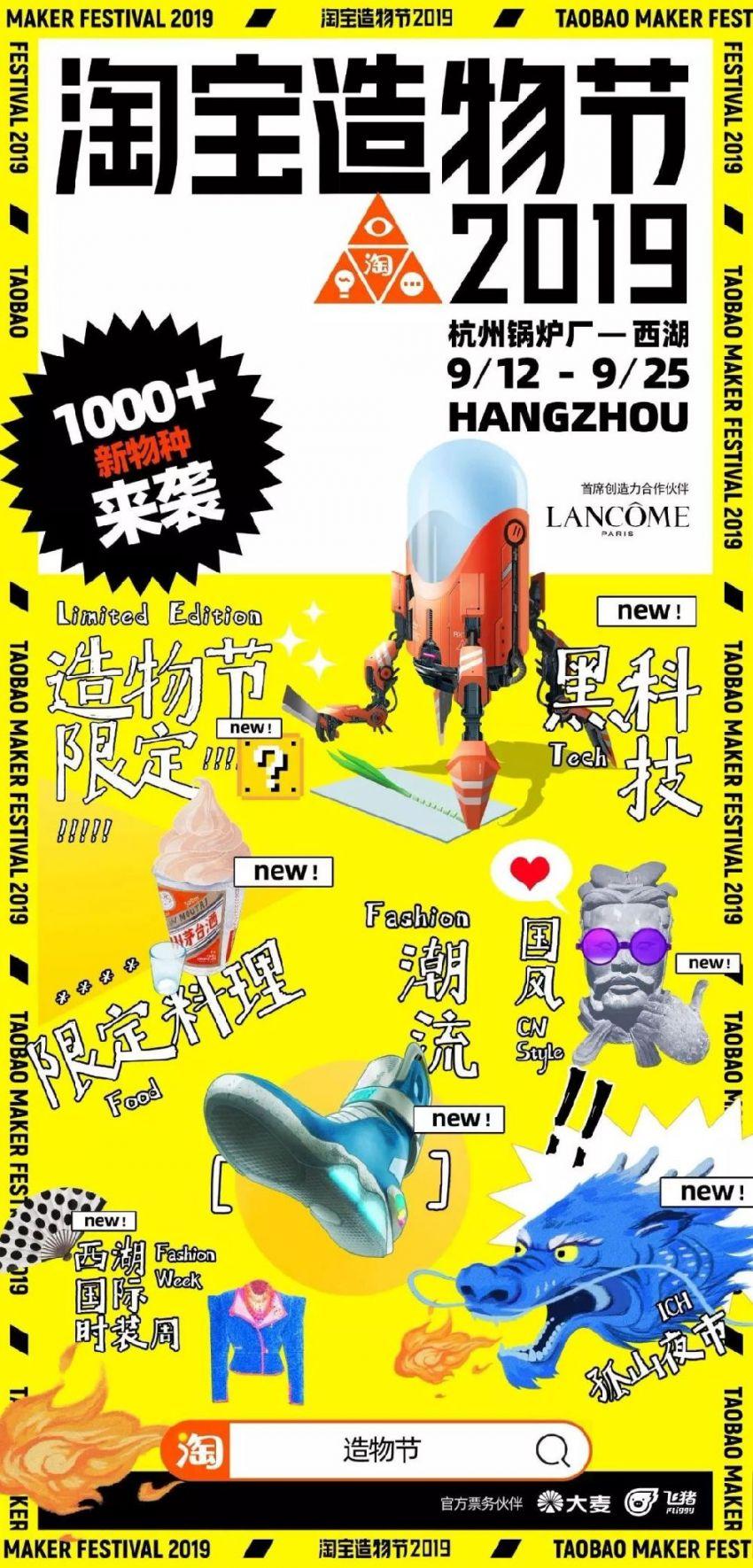 杭州天气_2019淘宝造物节时间、地点、看点- 杭州本地宝