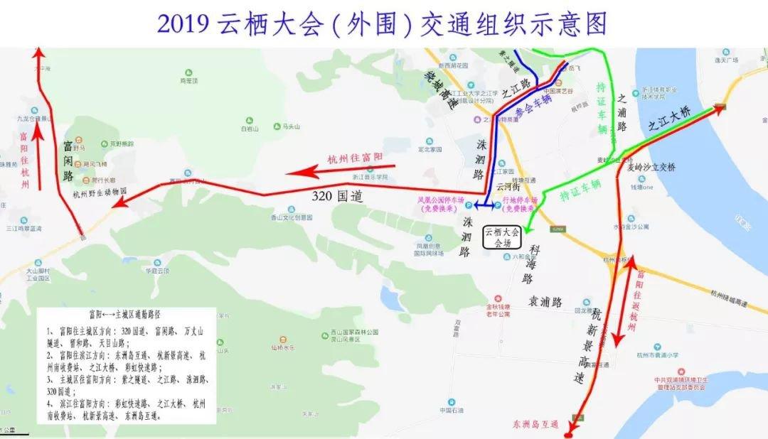 2019杭州云栖大会交通限行规定(限行时间 限行路段)